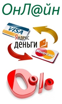 Оплата онлайн через Yandex Деньги